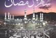 صور دعاء عن رمضان