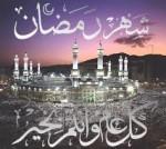 دعاء عن رمضان