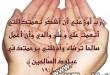 بالصور رفع اليدين في الدعاء بعد الصلاة img 1374481109 447 110x75