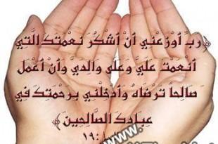 بالصور رفع اليدين في الدعاء بعد الصلاة img 1374481109 447 310x205