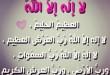 بالصور ادعيه عن الحسد img 1378469789 151 110x75