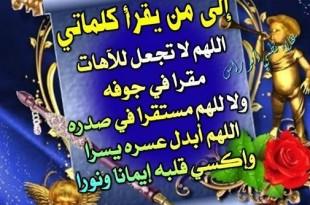 بالصور ادعية 10 الاواخر من رمضان img 1381930923 857 310x205