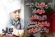 بالصور دعاء السمات مكتوب iq free com 1392915196 164 110x75