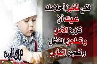 بالصور دعاء السمات مكتوب iq free com 1392915196 164 310x205
