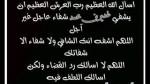 ادعية خالد الراشد