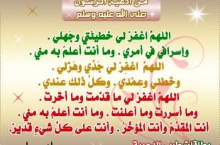 صورة دعاء نزول الغيث
