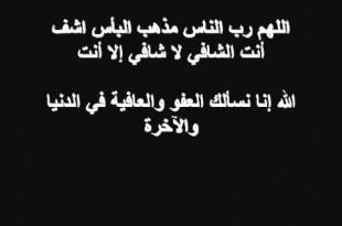 صورة ادعية ختم الصلاة