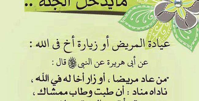 بالصور الدعاء لجلب الرزق prayer for the patient to heal 650x330