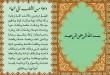 بالصور ايات الدعاء في القران الكريم sa55555 110x75