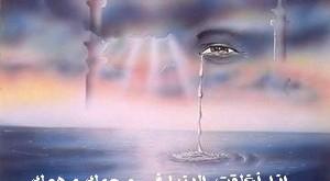 بالصور الدعاء عبادة www.7hob.com1369684034072 300x165