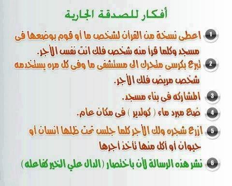 بالصور قصص عن استجابة الدعاء 2012 1