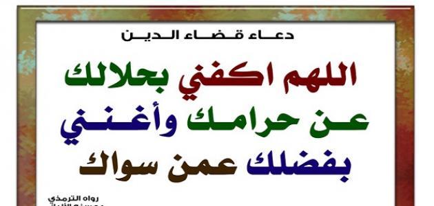 صورة دعاء الجمعة المستجاب
