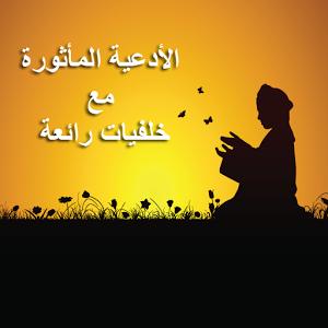 صورة اهمية الدعاء في حياة المسلم