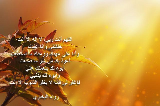 صورة ادعية اسلامية للجوال