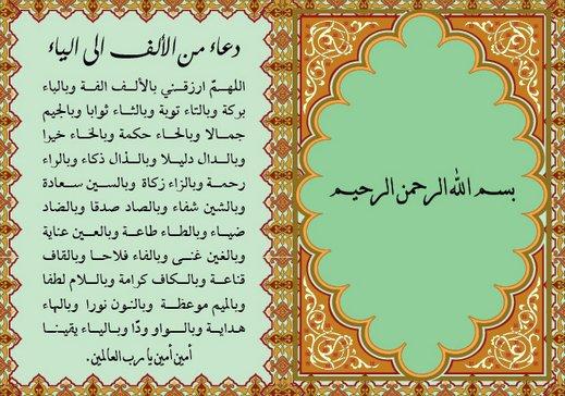 صورة ايات الدعاء في القران الكريم