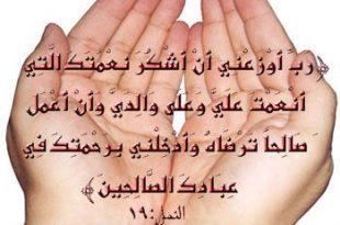 صورة دعاء في شهر رمضان